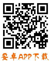 c安卓App二维码.jpg
